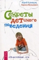 Секреты детского поведения